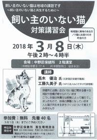 blg_nakano3.8
