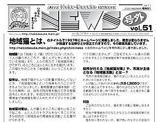 tiikineko_news1