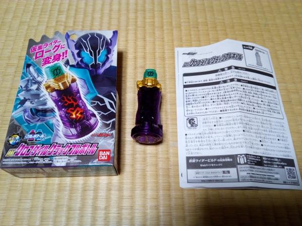 仮面ライダービルド DXクロコダイルクラックフルボトル