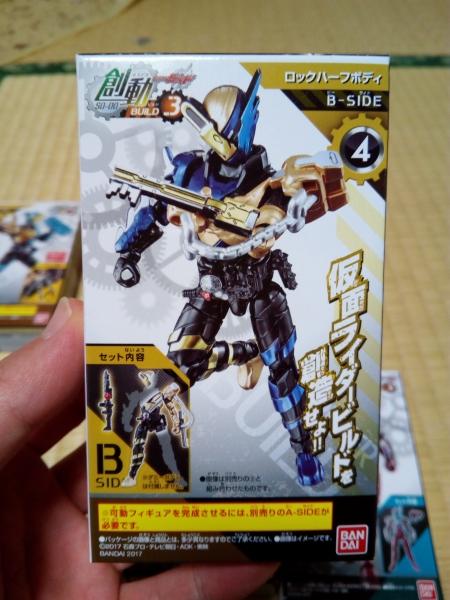 創動 仮面ライダービルド BUILD3