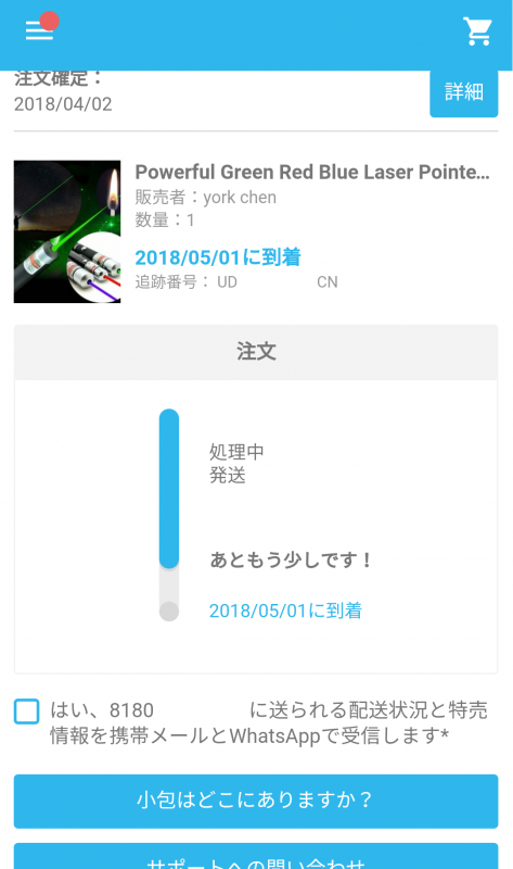 wish アプリ