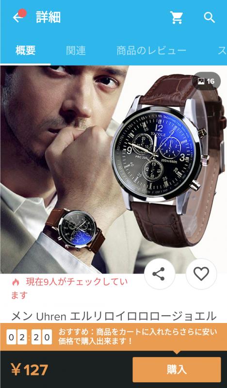 wish 通販アプリ