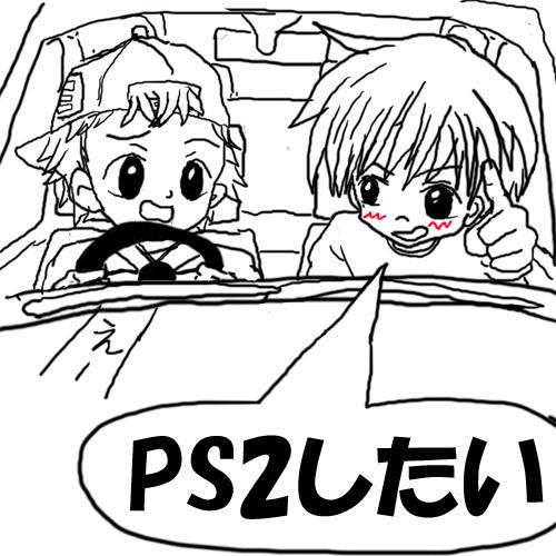 PS2したい
