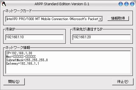 ARPP起動画面
