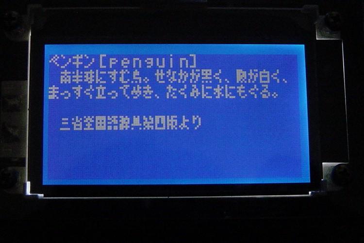 k6x8フォント LCDの表示