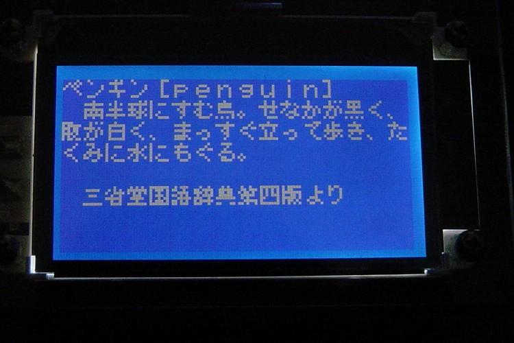 美咲フォント LCDの表示