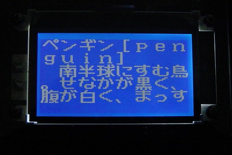 赤城フォント LCDの表示