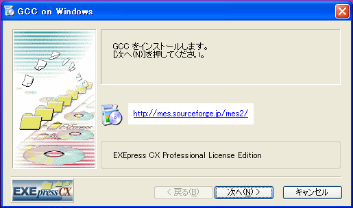 MES開発ツールインストール画面1