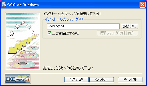 MES開発ツールインストール画面2