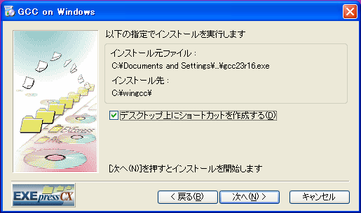 MES開発ツールインストール画面3