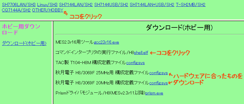 shell.exeとconfig.sysのダウンロード