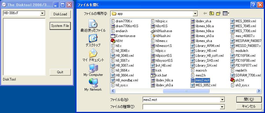 System Fileの設定