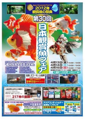 観賞魚フェアポスター