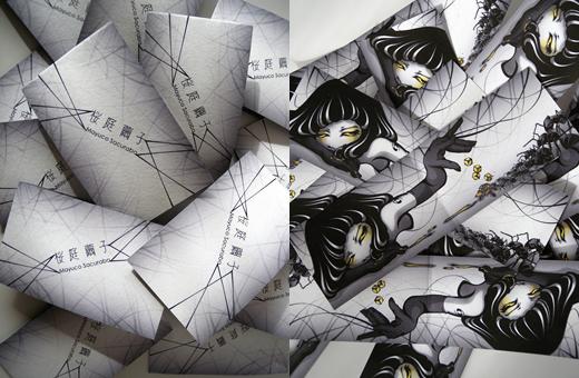 繭桜-MayuZakura-名刺