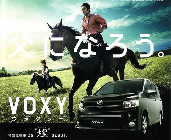 馬とヴォクシー