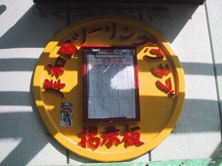 岸和田ツーリングクラブサイクル登頂掲示板