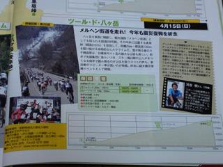 ツール・ド・八ヶ岳の紹介記事に掲載頂きました