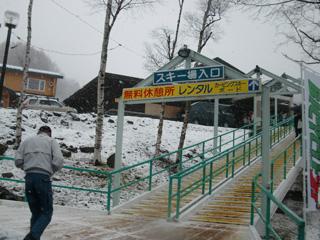 八千穂高原スキー場に到着