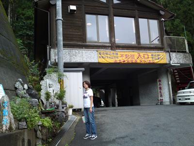 不動窟の入口建物