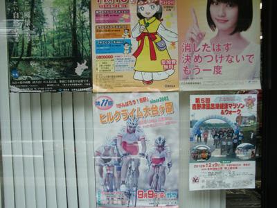 こちらの道の駅にもポスターが!