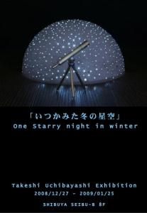いつかみた冬の星空