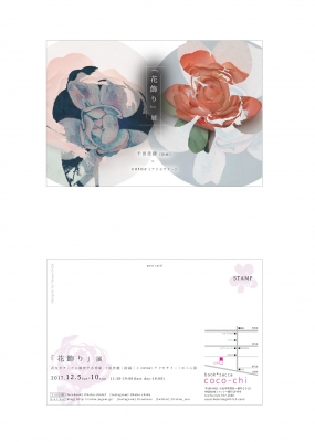 花飾り-ilovepdf-compressed-001.jpg