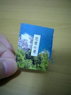 恋愛七景 表紙