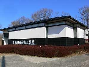 亜細亜美術工芸館