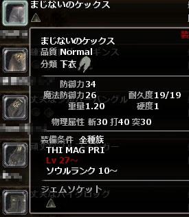 まじないのケックス.jpg