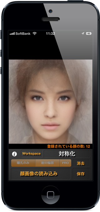 iPhone App Average Face. iPhone用アプリ「平均顔」