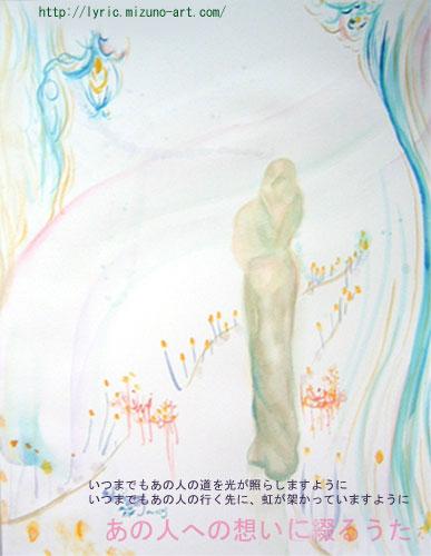 「想い」 by ゆり呼