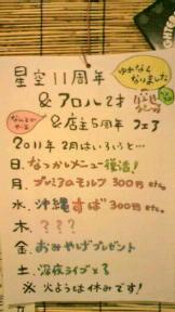 2011020723580001.jpg