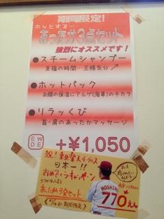 3点セット770円