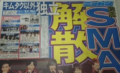 日刊スポーツ2016.1.13