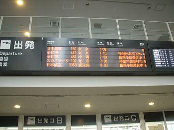 まずは、沖縄へ。