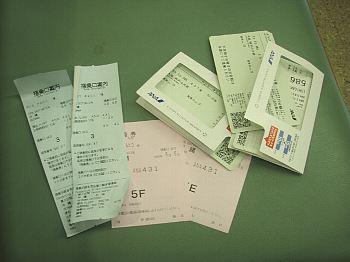 チケットさん