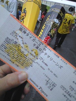 チケットさっ!