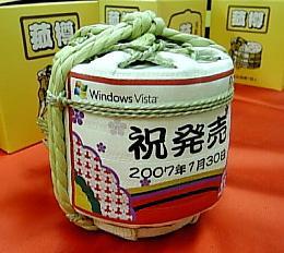 マイクロソフトvista