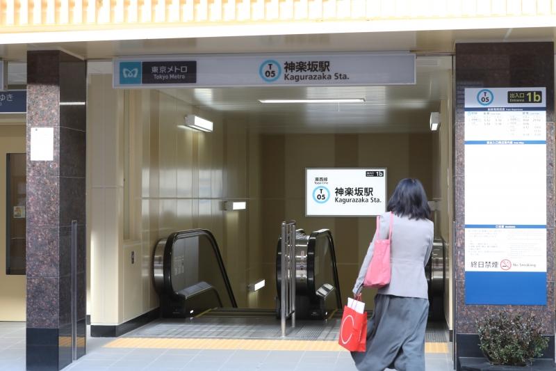 0Y6A3450神楽坂駅.JPG