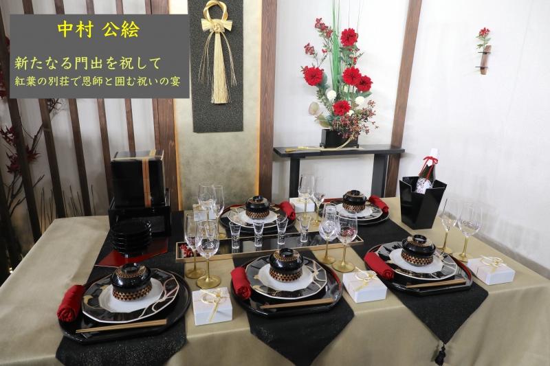 0Y6A6587中村公絵「恩師と祝宴」.JPG