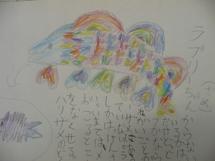 Sちゃんの絵2