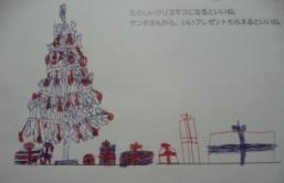 ぼくのクリスマス・ツリー