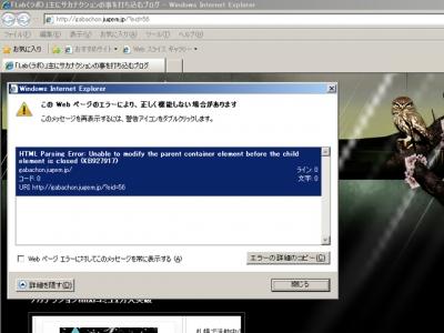 JugemのJavaScriptライブラリからlightboxを参照するとIE8でエラーが起きる