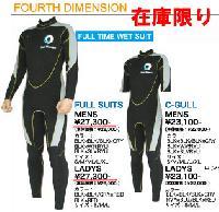 格安ウットスーツ