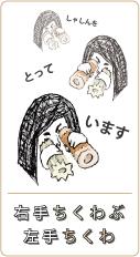 ちくちくバナー.jpg