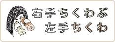 ちくちく横バナー.jpg
