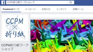 FBページ有ります