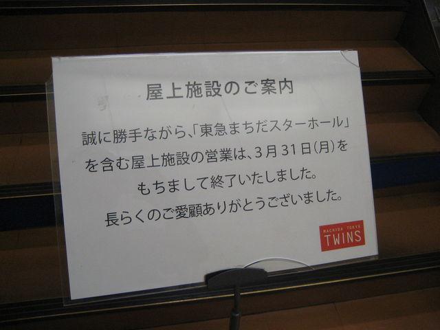 町田東急百貨店屋上プラネタリウム閉鎖の看板