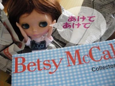 Tiny Getsy McCall お迎え