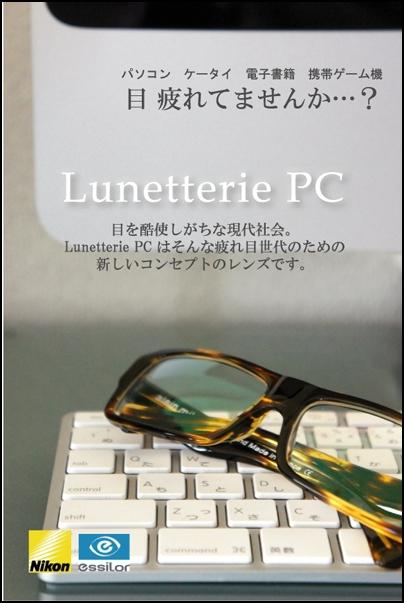 コピー 〜 PC.jpg